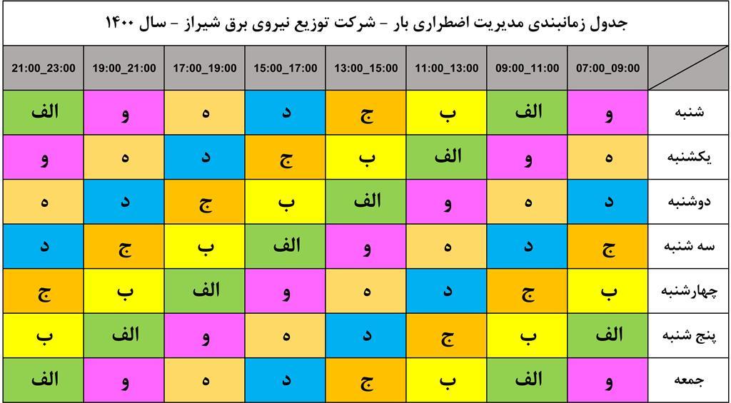 برنامه قطعی برق شیراز 1400